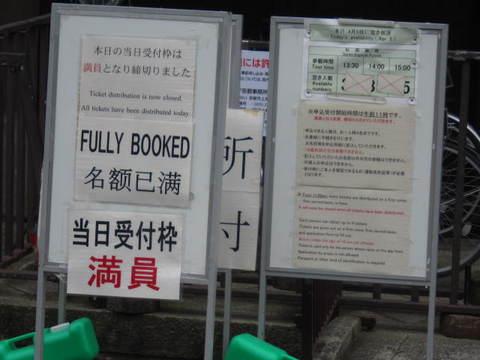 1・京都御苑入場門・1.JPG