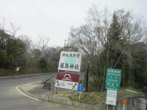 1・屋島に向かう1.JPG