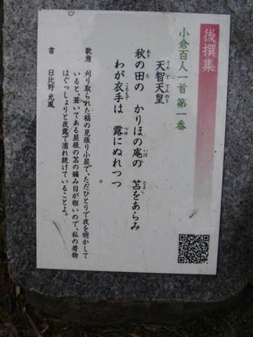 1・嵐山百人一首・2.JPG