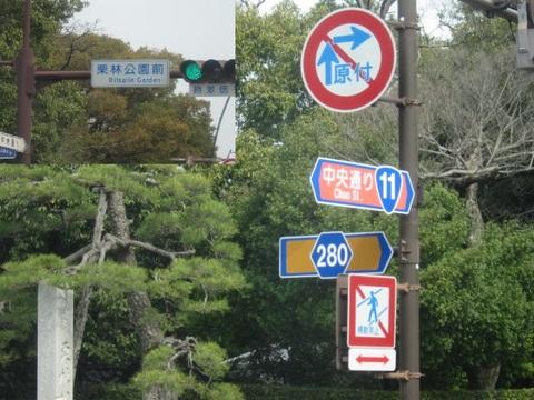 2・栗林公園前標識.JPG