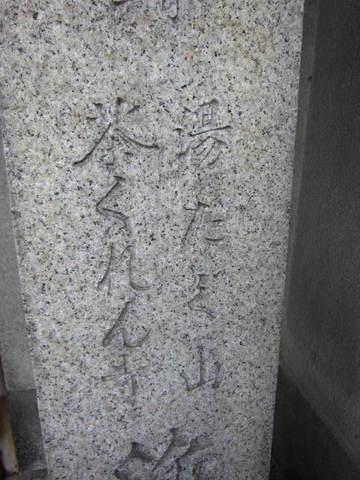 2・浄土院ちゃくれん寺1.JPG