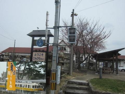 2・金毘羅電車駅.JPG