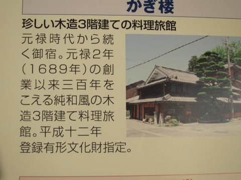 7・多賀の街案内1.JPG