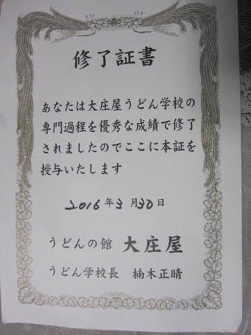 うどん修了証書・1.JPG