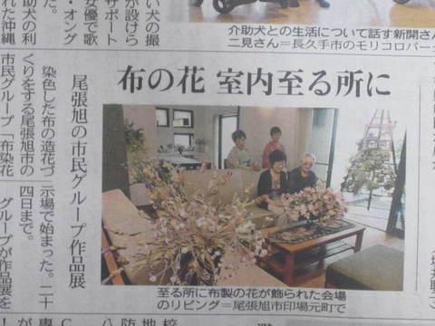 はなとき・中日新聞2.JPG