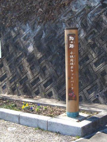 仲切り・陶の路.JPG