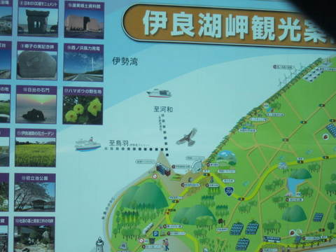 伊良湖岬・1.JPG