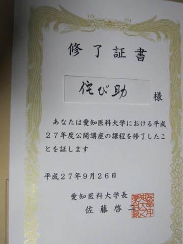 修了証書.JPG