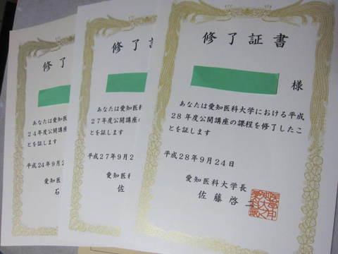 修了証書・1.JPG