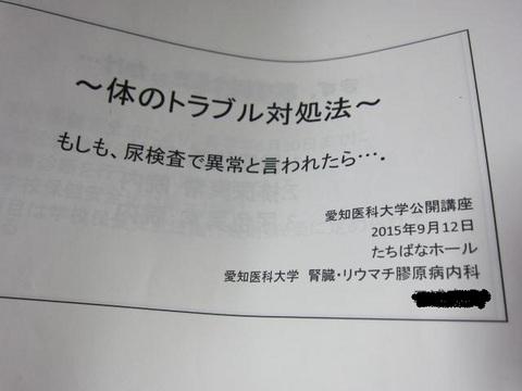 公開講座・1.JPG