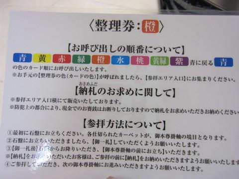 参拝順序・1.JPG