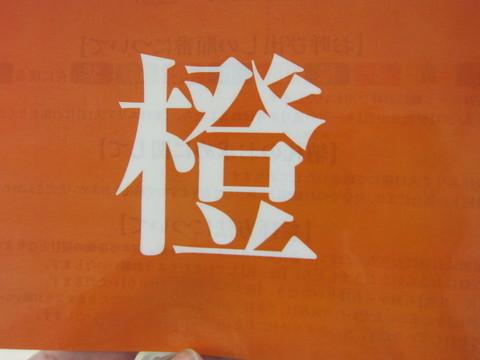 参拝順序・2.JPG