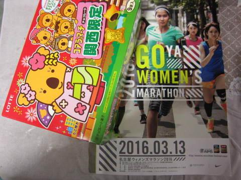 名古屋マラソン・1.JPG