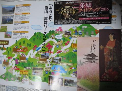 嵐山・仁和寺・二条城チケット.JPG