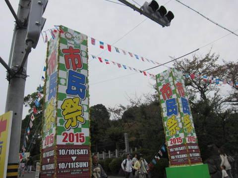市民祭ゲート.JPG