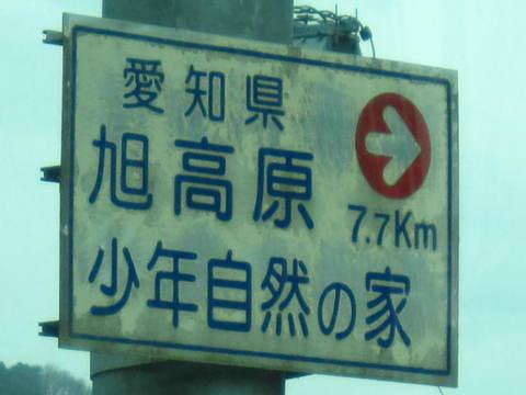 旭高原標識.JPG