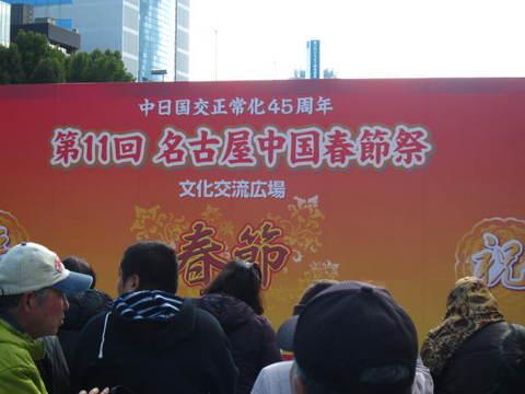 春節祭.JPG