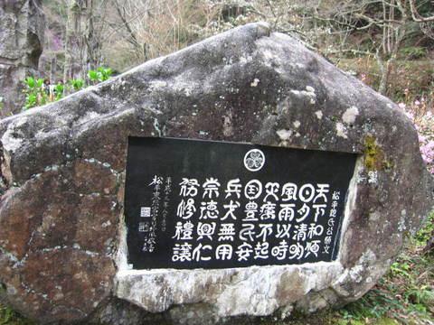 松平像・石碑.JPG
