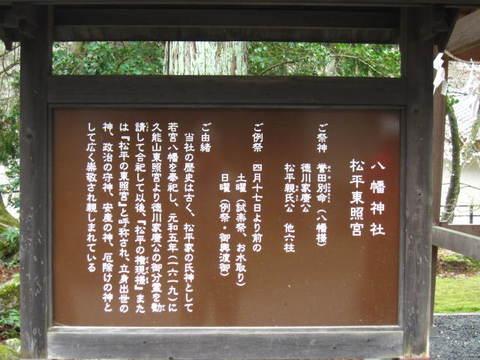 松平東照宮標.JPG