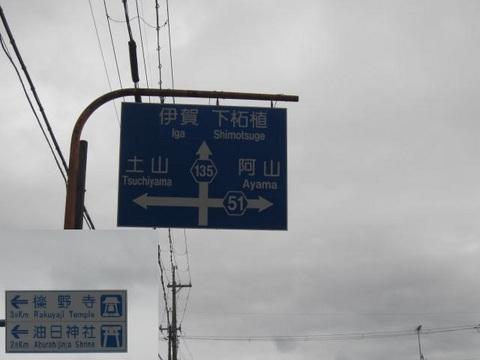 甲賀・標識3.JPG
