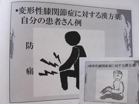 痛みと漢方・4.JPG