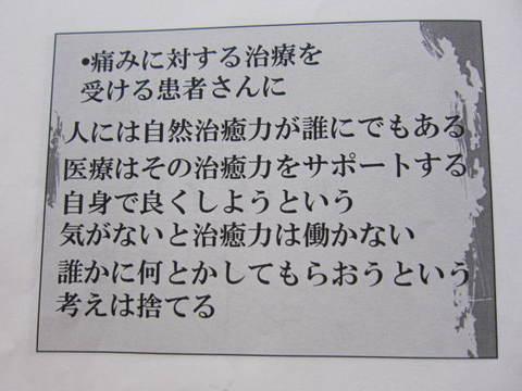 痛みと漢方・9.JPG