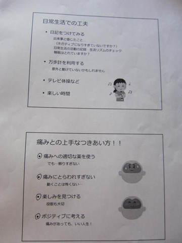 痛み・9.JPG