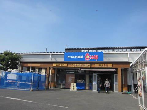 知多魚太郎・1.JPG