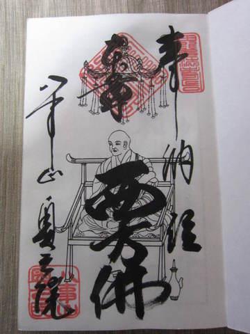 納経帳・3.JPG