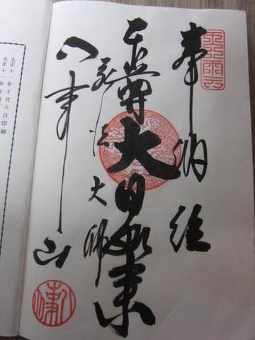 納経帳・4.JPG