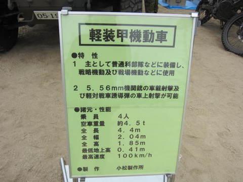 自衛隊・軽装甲車1.JPG