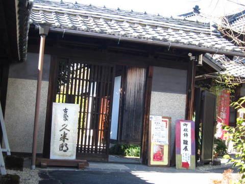 雛・久米邸.JPG