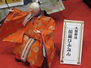 雛・将棋ひふみん1.JPG