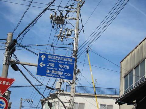 鞆の浦・標識.JPG
