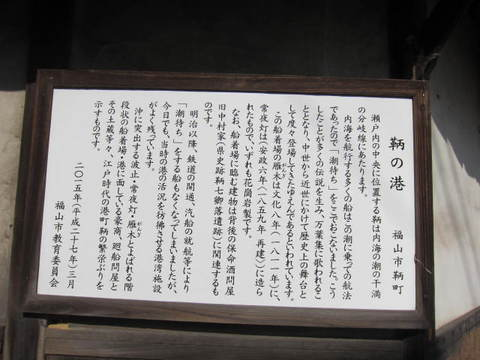 鞆の浦・港4標.JPG