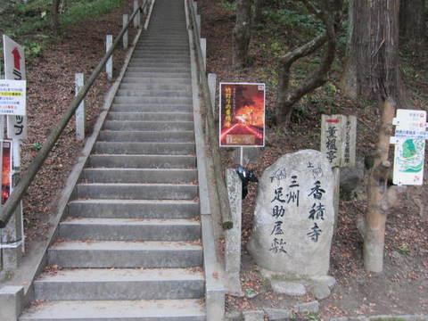 香積寺石段2.JPG