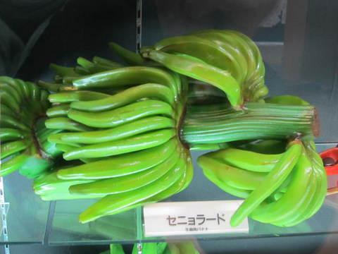 1・バナナ・セニョラード.JPG