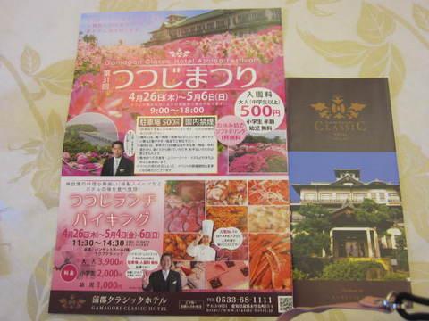 1・ホテルチラシ.JPG