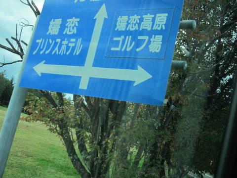 1・万座ハイウェイ標識.JPG