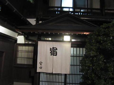 1・八尾宿2宮田.JPG