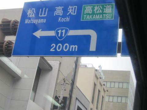 1・宿に向かう道路標識.JPG
