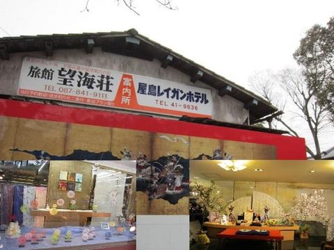 1・屋島土産物屋.JPG