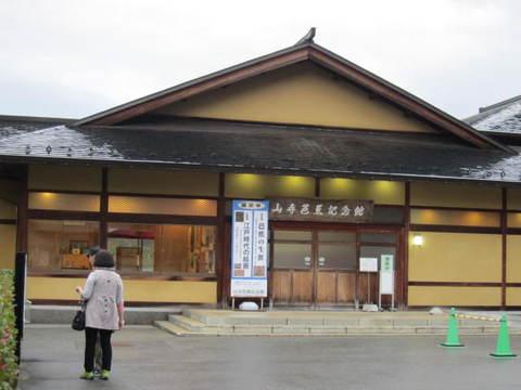 1・山寺芭蕉記念館1.JPG
