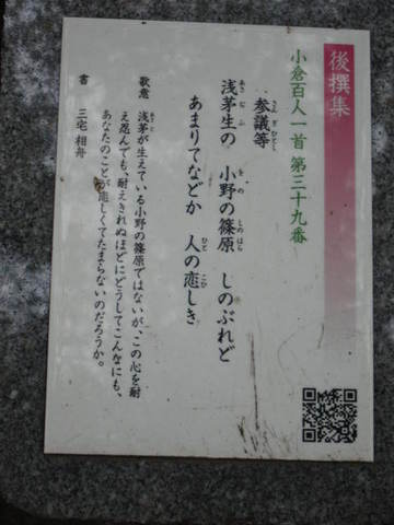 1・嵐山百人一首・4.JPG