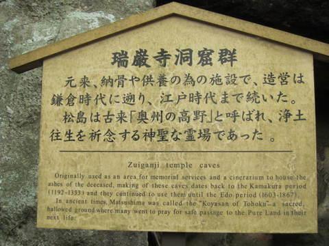1・瑞巌寺洞窟標.JPG