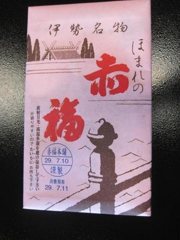 1・9赤福.JPG