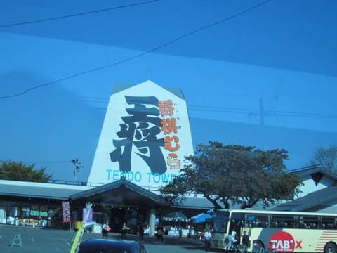 2・天童王将タワー.JPG