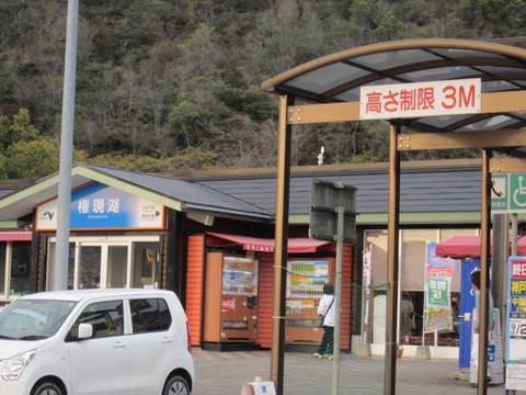 2・帰路の権現湖PA.JPG