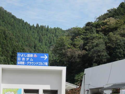2・日吉ダム1.JPG