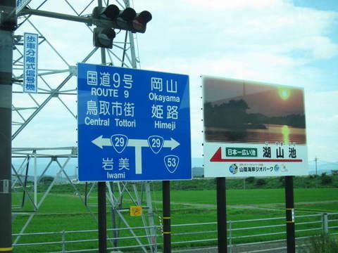 2・7国道29号線標識.JPG